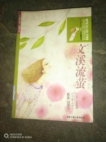文溪流萤(《儿童文学》2003年精选本)