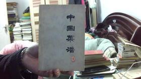 [山东老菜谱 78年1版1印]中国菜谱(32开,88品)#/ 阳台3