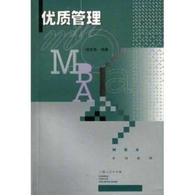 优质管理 (MBA系列教材)