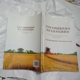 2O19年全国政策性粮食库存大清查培训教材