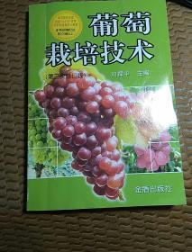 葡萄栽培技术(第2次修订版+盆栽葡萄(赵宝章)+盆栽葡萄(葛根)(共3册合售)