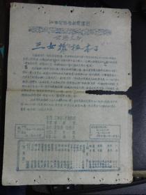 老节目单——江西省采茶剧团演出:古典名剧《三女抢板本事》