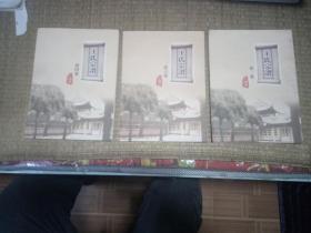 吴陵王氏宗谱(三槐堂)第一卷,第四卷,第六卷(如皋)
