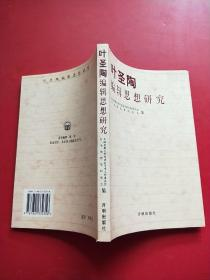 叶圣陶编辑思想研究