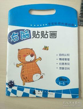 宝宝贴纸阶梯训练:左脑贴贴画(A阶段)(2-4岁)