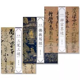 日本书法经典名帖系列全三册:禅宗墨迹 / 佛教写经 / 三笔三迹 (修订本 )