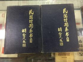 民国时期总书目(1911-1949)经济(上下) 93年初版  印量1000套  16开精装