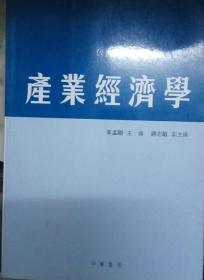 Z021-1 产业经济学(2014年1版1印、中华书局版)