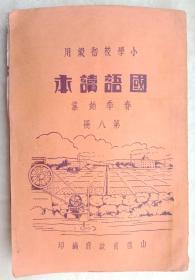 民国山西系列丛书----(1936年)----《国语读本》----春季始业-----第八册-----虒人荣誉珍藏