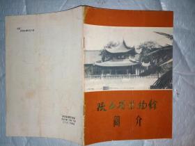 陕西省博物馆简介(附图1973年1版