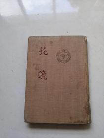 花镜  精装(1956年1版1印 250册(清)陈淏子 著  中华书局)