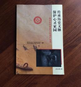 渝中区非物质文化遗产名录