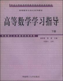 高等数学学习指导(下)——高等数学立体化系列教材