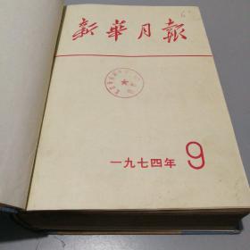 新华月报(1974年第9至12期)精装合订本