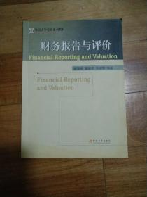 暨南大学会计系列教材:财务报告与评价
