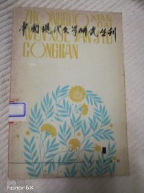 中国现代文学研究丛刊第一辑(总第二辑)