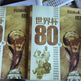 世界杯80年上卷,世界杯80年下卷,两本合售。