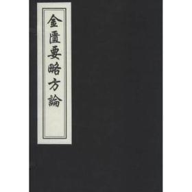 金匮要略方论(一函二册)