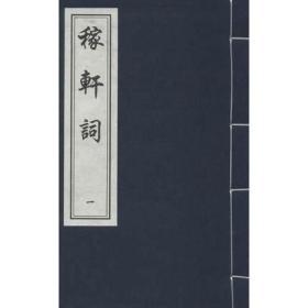 稼轩词(一函二册)