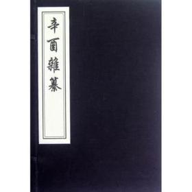 辛酉杂纂(一函三册)
