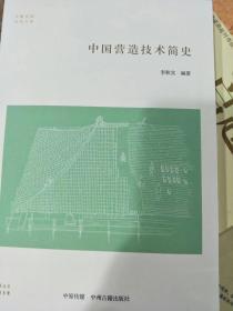 中国营造技术简史·华夏文库科技书系