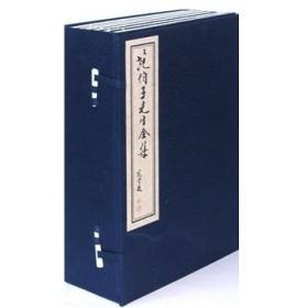 范伯子先生全集(一函八册)