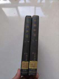 中国农书 上下册 (民国25年初版  中山文化教育馆编辑)