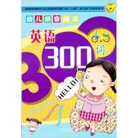 幼儿拼音阅读.英语300句 王丽艳 哈尔滨出版社 9787548404569