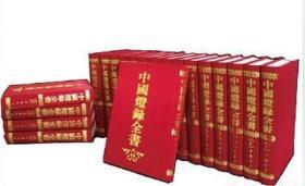 中国灯录全书(全20册)