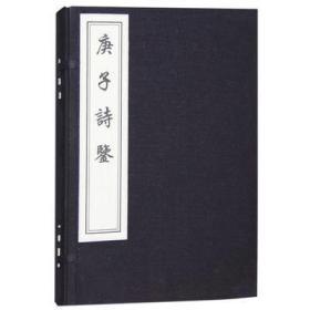 庚子诗鉴(一函四册)