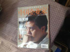 中国企业家2005年第13期
