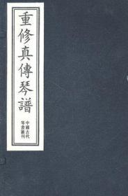 重修真传琴谱(一函十册)