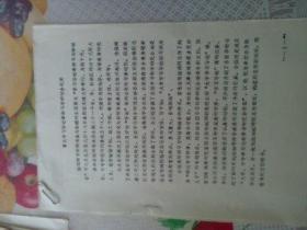 教育文献   清华大学著名教授朱祖成旧藏   1987年大学学习导论讲习与研讨会  首次学习导论课讲习与研讨会纪要