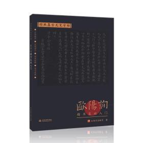 经典集字毛笔字帖欧阳询楷书基础入门