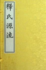 释氏源流(一函两册)