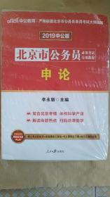 中公版·2019北京市公务员录用考试专用教材:行政职业能力倾向测验