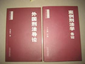案例刑法学(格论)  BD  7689