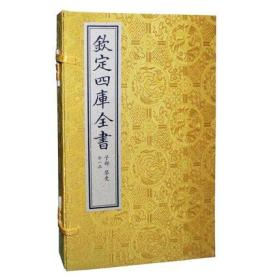 四库全书本:琴史(一函二册)