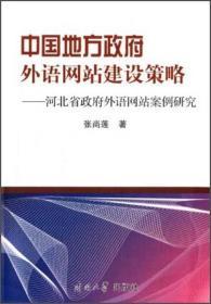 中国地方政府外语网站建设策略:河北省政府外语网站案例研究
