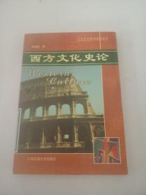 西方文化史论,