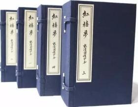 红楼梦程甲本(四函三十六册)