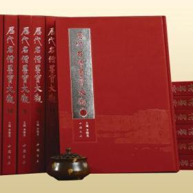 历代名僧墨宝大观(全16册)