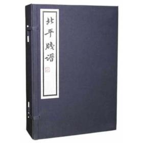 北平笺谱(一函六册)
