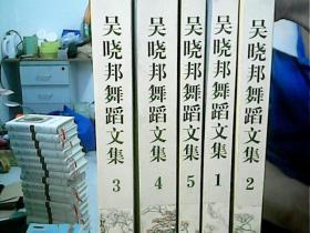 吴晓邦舞蹈文集(全5册)+一代舞蹈大师--纪念吴晓邦文集)合售 原版书 07年一版一印 馆藏