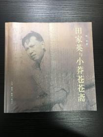 田家英与小莽苍苍斋 2002年一版一印