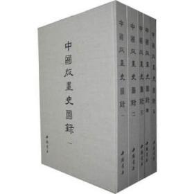 中国版画史图录(全5册)