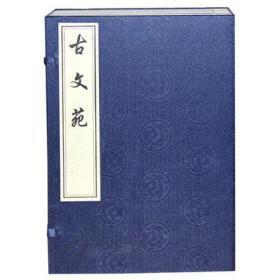 古文苑(一函五册)