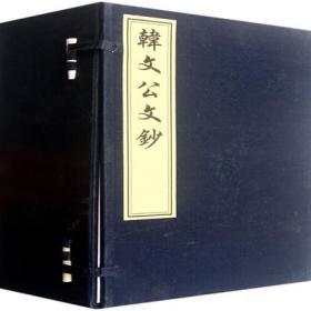 韩文公文钞(一函八册)