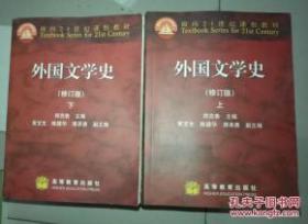 正版 外国文学史 修订版 上下2册 郑克鲁 高等教育