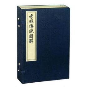 孝经传说图解(一函四册)